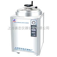 LDZH系列LDZH系列大容积不锈钢立式压力灭菌器