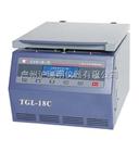 TGL-18C高速台式离心机Z新优惠价格