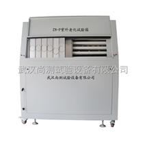 SC/ZN山东紫外加速老化试验箱