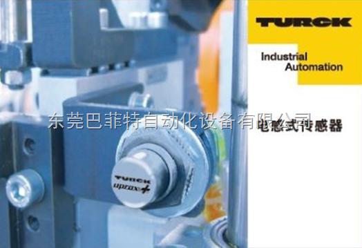 德国TURCK电感式传感器
