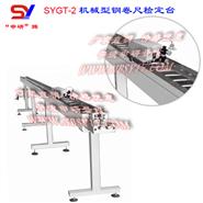 新标准SYGT-2普通型普通型钢卷尺检定台