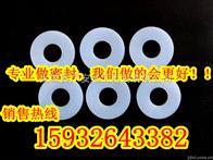 四氟垫片、四氟垫子厂家直销价