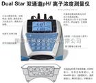 奥立龙 Dual Star 双通道pH/离子浓度测量仪套装