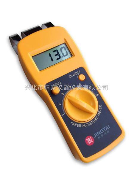 纸片水分测量仪,纸张水分测量仪,纸板水分测量仪