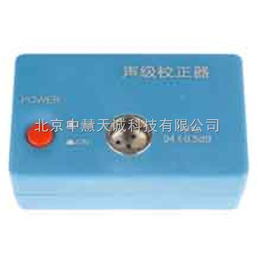 声校准器 声校正器 型号:ZH10143