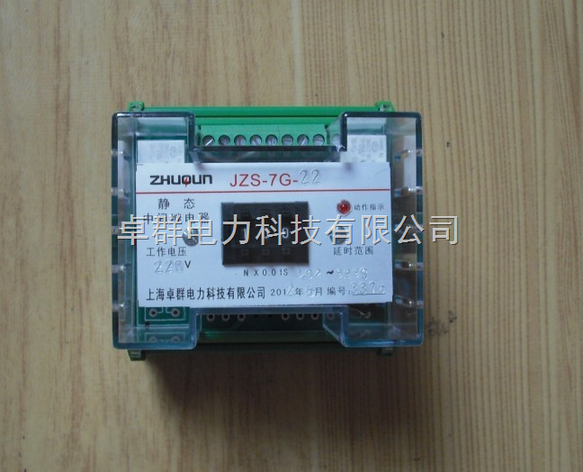 供应卓群电力hjzs-98延时中间继电器产品图片_价格_内部接线图