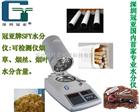SFY-20A<国家标准法>烟草水分测定仪-烟叶、烟丝水分仪
