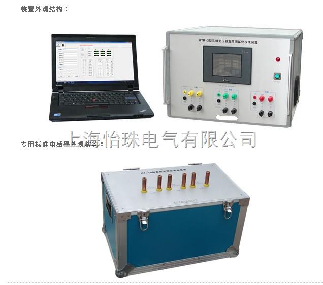 htr-3型三相变压器直阻测试仪校准装置