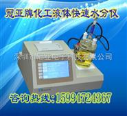 卡式水分测定仪|焊接溶剂水分仪、化学试剂水分仪