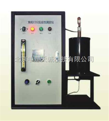 焦粒CO2反应性测定仪 型号:ZH10170