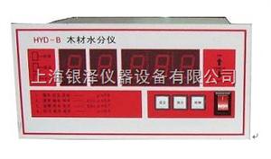 HYD-B干燥窑用全自动水分仪
