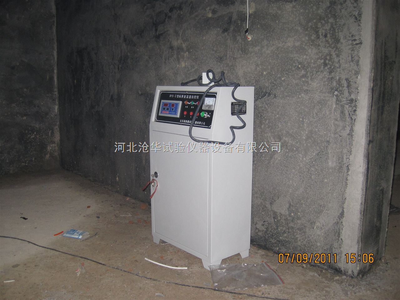 标准养护室自动控制仪_行业专用仪器_其他专用仪器
