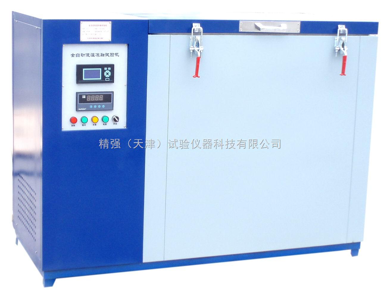 CLD-陶瓷砖瓦冻融试验机