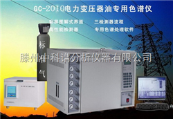 GC-2010江蘇/南京絕緣油色譜儀價格