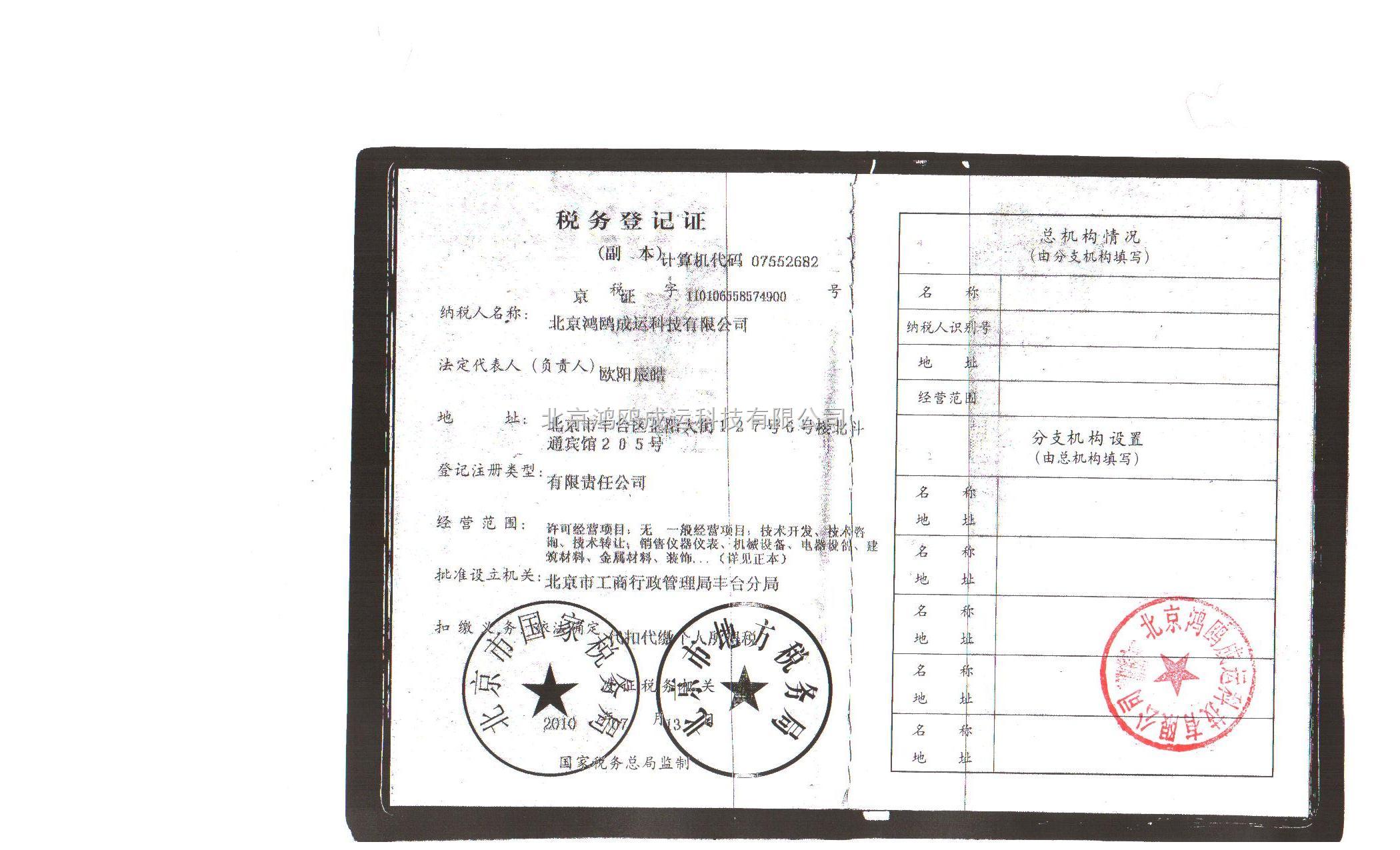 北京鸿鸥成运科技有限公司税务登记证