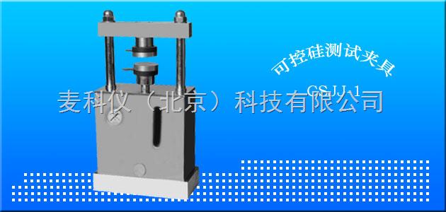 北京 2 【简单介绍】 适用范围及特点               测试普通可控硅