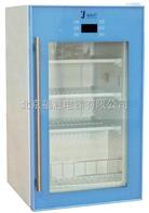 福意联实验室4度冰柜