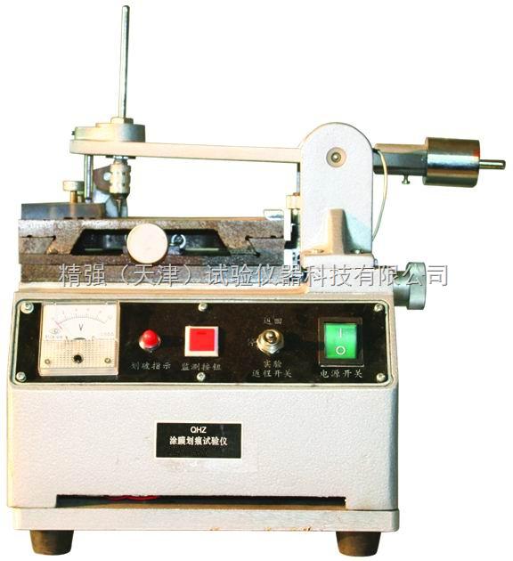 QHZ-漆膜划痕仪