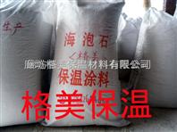 300元/方辽宁海泡石保温涂料