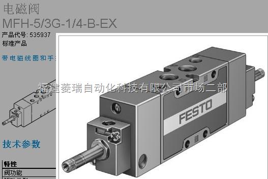 535937电磁阀mfh-5/3g-1/4-b-ex德国费斯托festo先导式单向阀图片