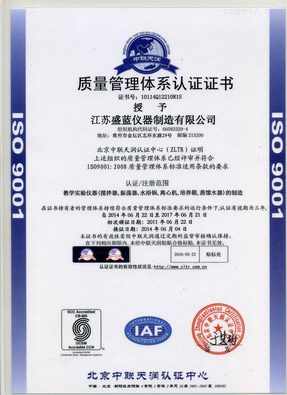 江蘇盛藍  質量管理體系認證證書