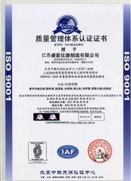江苏盛蓝  质量管理体系认证证书