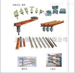 HXPnL-TⅡ-170/1000低价供应刚体滑触线