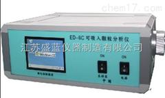 SL-6C可吸入颗粒分析仪