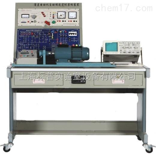 滑差电动机自动调速实训考核装置 维修电工技能实训考核装置