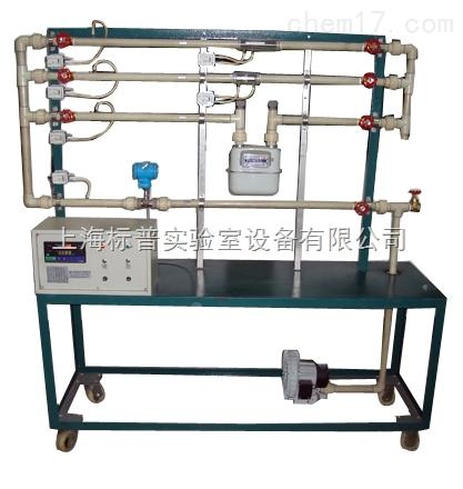 煤气表流量校正实验装置|热工类实验装置