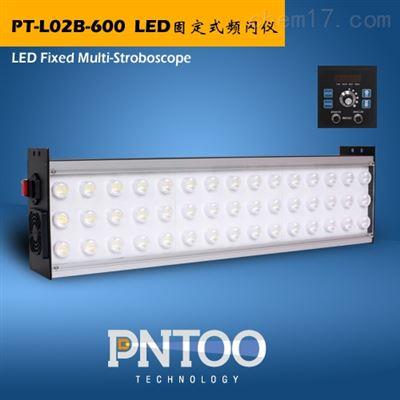 PT-L02B-600天津烫金机专用LED固定式频闪仪