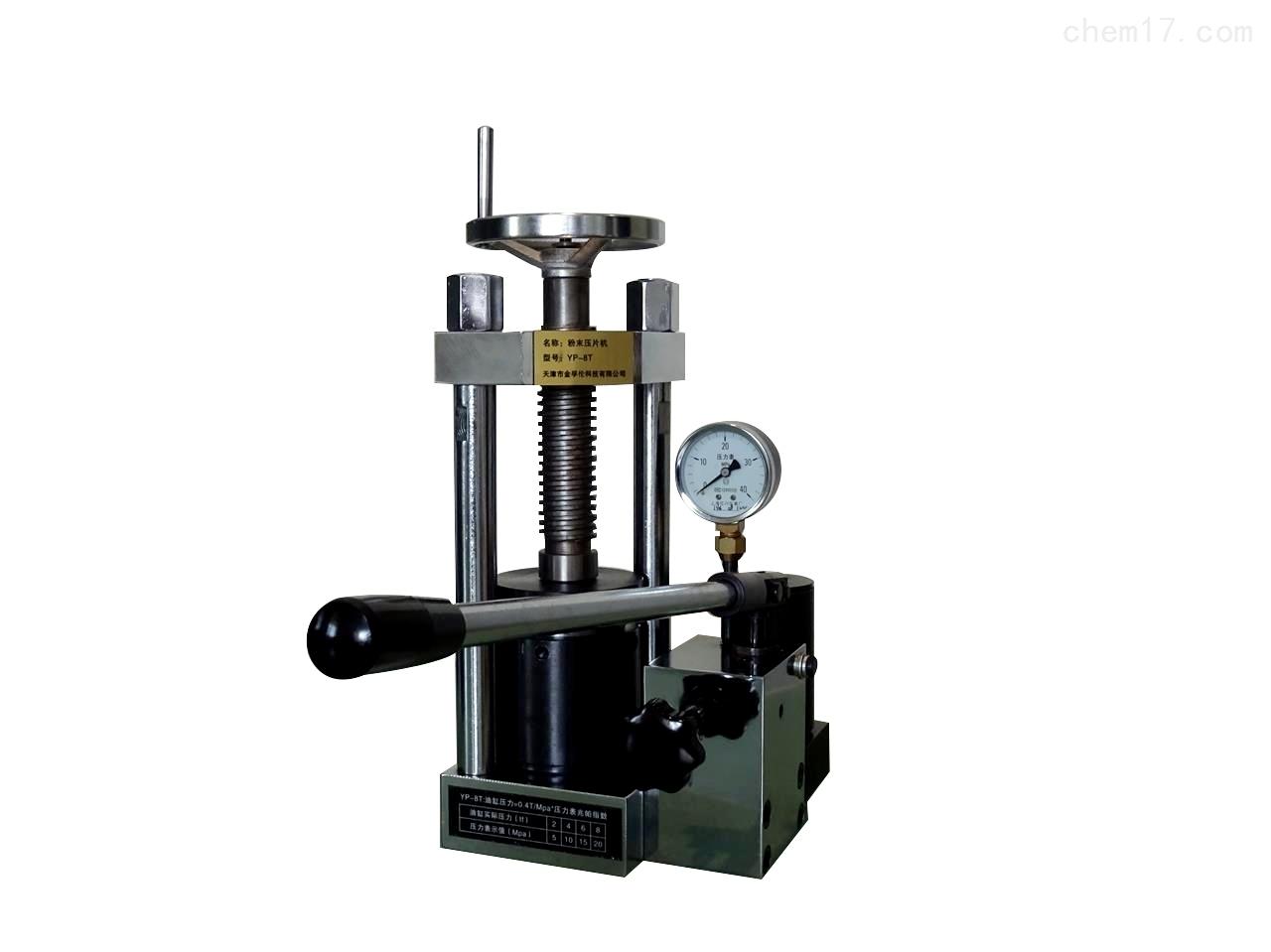 金孚伦科技生产YP-8T 8吨压片机