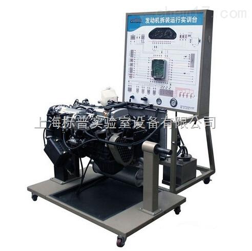 本田雅阁2.4L电控汽油发动机拆装运行实训台|汽车发动机实训装置