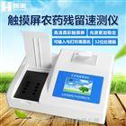 恒美HM-NC12农药残留速测仪价格