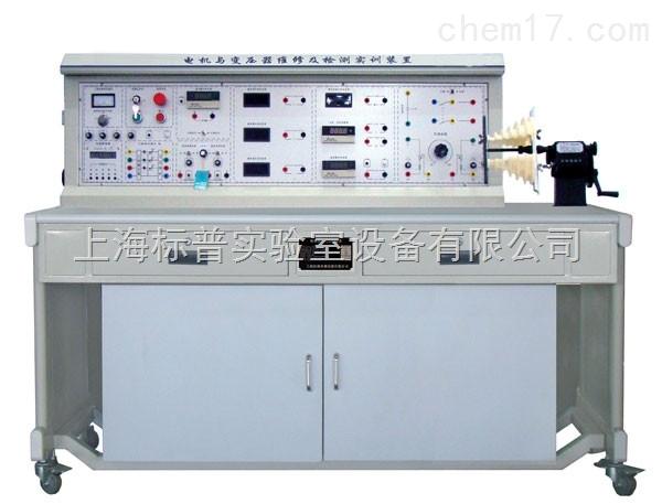 电机、变压器维修及检测实训装置 变压器电机与电拖控制实训设备