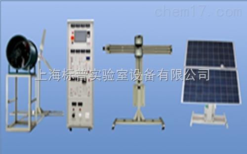风光互补发电实验系统|风力发电技术及应用实训装置