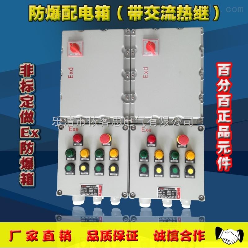 BXX52-5防爆检修电源插座箱 3P+N+PE 1P+N+PE防爆检修箱 防爆插座箱