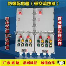 定做铝合金BXM(D)68-8K防爆照明(动力)配电箱