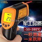 AS382香港希玛 AS382非接触式红外测温仪红外线测温仪