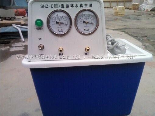 SHZ-D(III)循环水多用台式真空泵