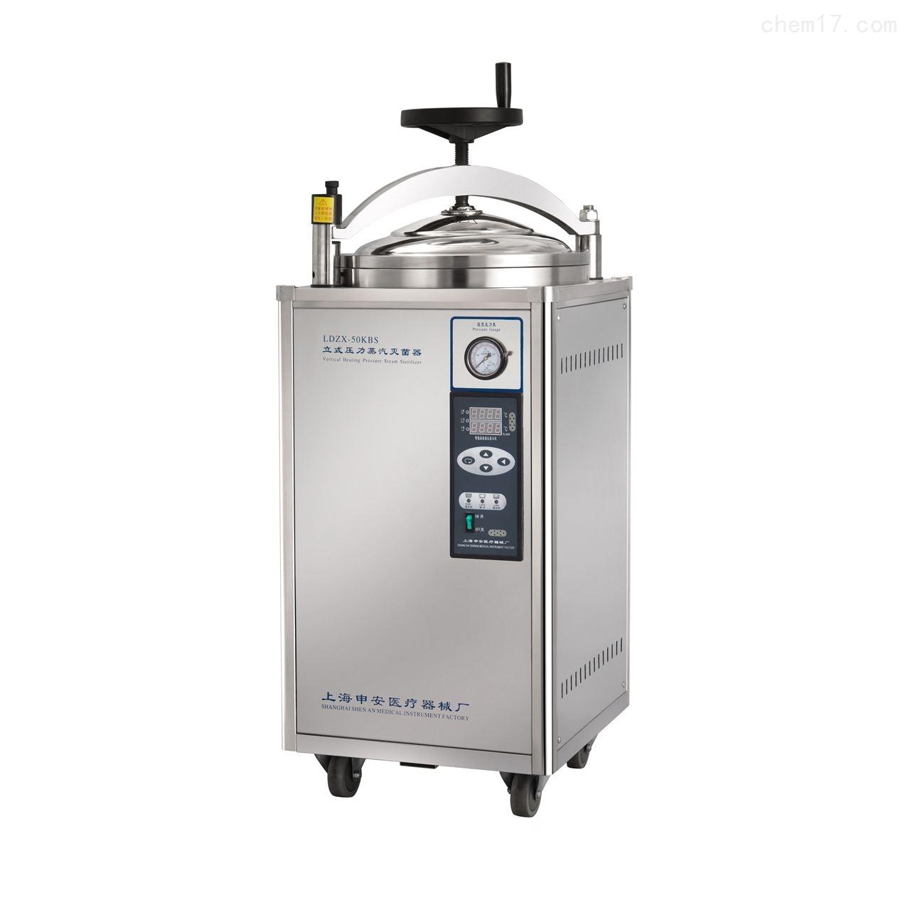 50L立式压力蒸汽灭菌器LDZX-50KBS