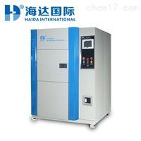 HD-E703-50A冷热冲击试验机|冷热冲击试验机代理|东莞冷热冲击试验机价格