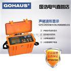 GHCD830电力电缆故障定点仪