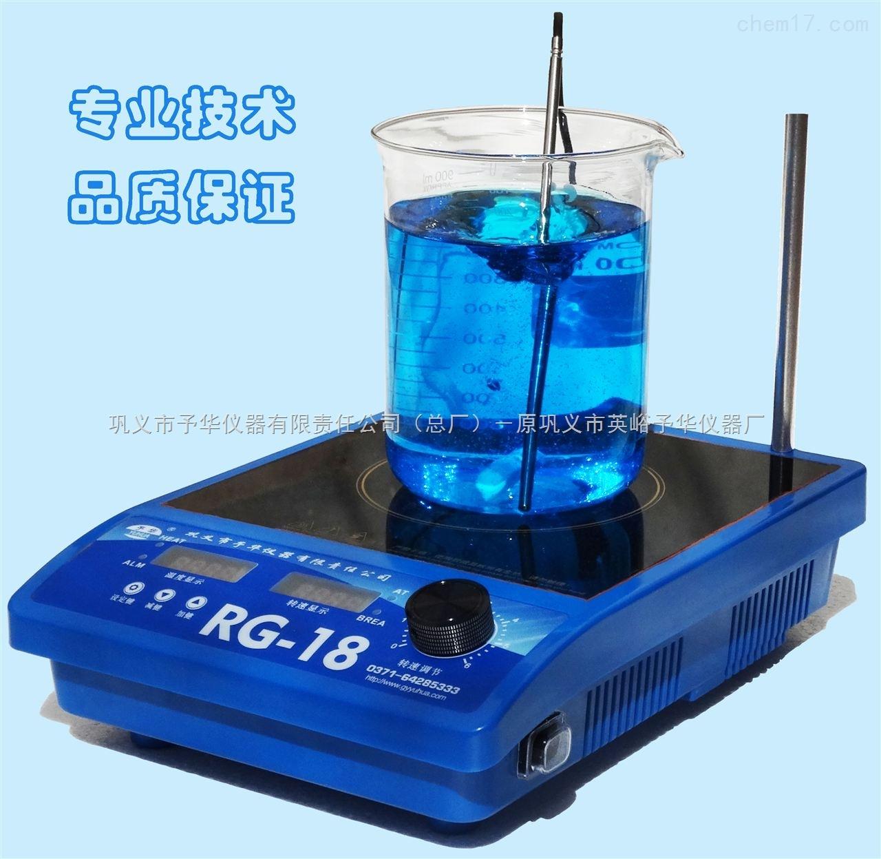 (巩义予华)RG-18恒温磁力搅拌器