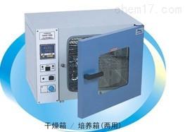 PH-050A干燥培养两用箱