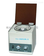 YXJ-2高速台式电动离心机
