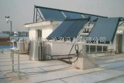 太阳能光热教学实验平台|太阳能光伏发电实训装置