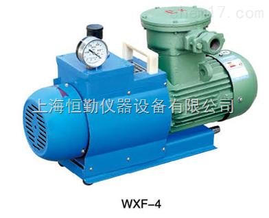 WXF-4防爆无油旋片式真空泵