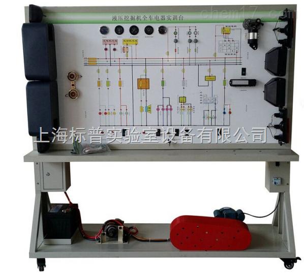 液压挖掘机电器实训台|汽车全车电器实训设备