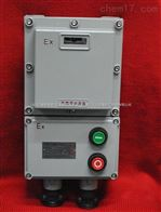 BQC电机防爆磁力启动器带防雨罩
